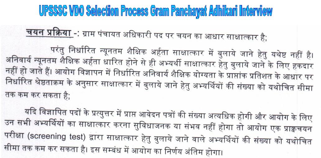 UPSSSC VDO Gram Vikas Adikari Exam Pattern Syllabus 2015