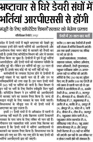 RCDF Rajasthan Dairy Vacancy 2017