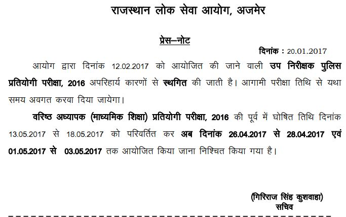 RPSC SI New Exam Date 2017 (Final Date) Raj Sub Inspector Admit Card rpsc.rajsthan.gov.in