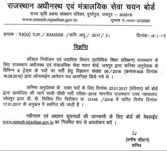 RSMSSB Junior Instructor Exam Date 2017