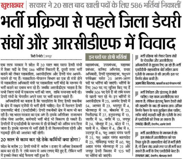 RCDF Rajasthan Dairy Vacancy 2017 Upcoming Saras Dairy Jaipur Jobs 586 Bharti Notification