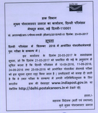 Delhi Postal Circle 2nd Stage Postman/MailGuard Exam Cancelled