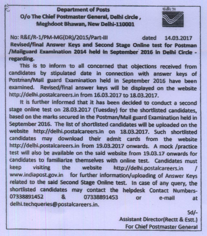 Delhi Post Office 2nd Stage Postman/Mail Guard Exam Dates & Admit Card 2017