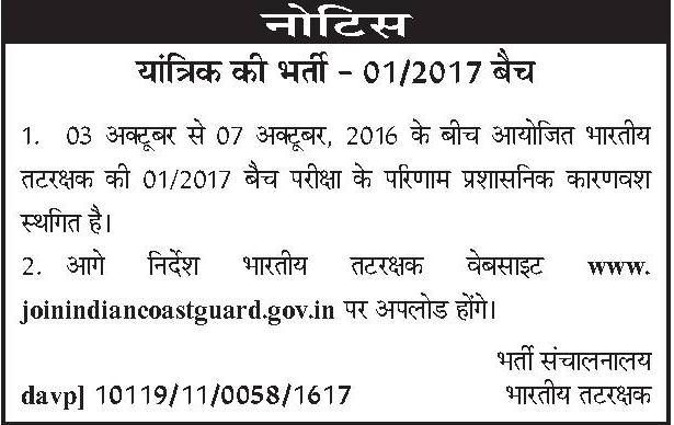 Indian Coast Guard Yantrik Result 01/2017 Batch Merit List Date News