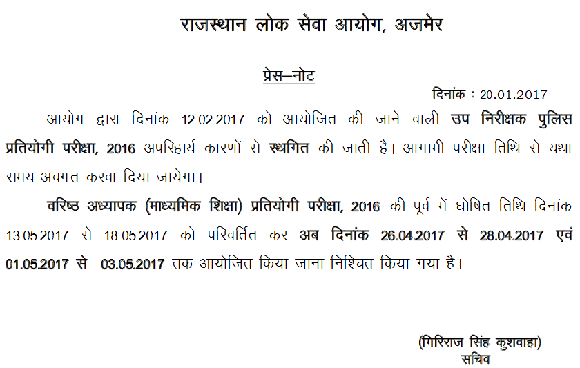 RPSC 2nd Grade Teacher Admit Card 2017 Exam Date Hall Ticket @rpsc.rajasthan.gov.in