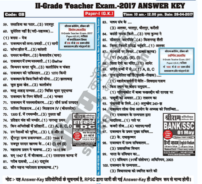 2-Grade Teacher GK Answer Key 26 April 2017