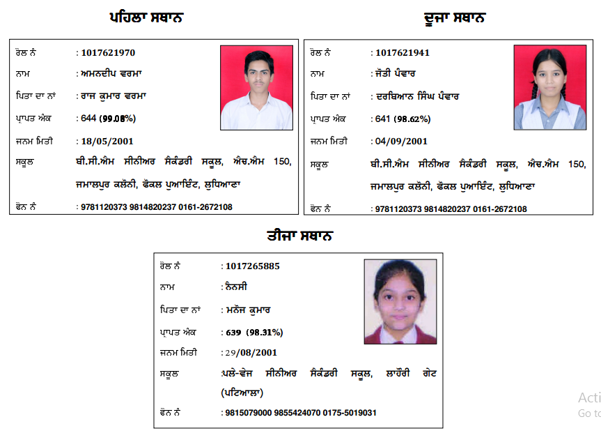Punjab 10th Result 2017 PSEB Xth School Wise Result @ pseb.ac.in