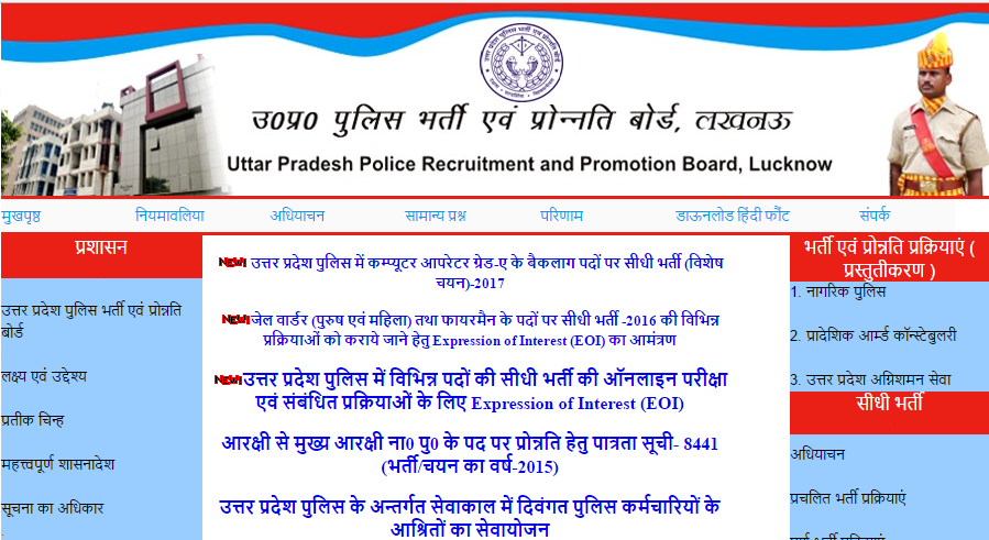 UP Police Computer Operator Admit Card 2017 UPPBPB CO Exam Date Hall Ticket @ uppbpb.gov.in