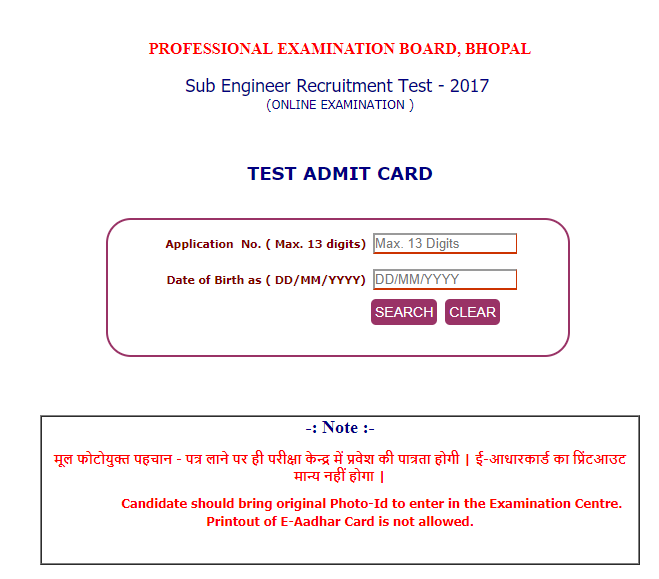 MP Vyapam Sub Engineer Admit Card 2017