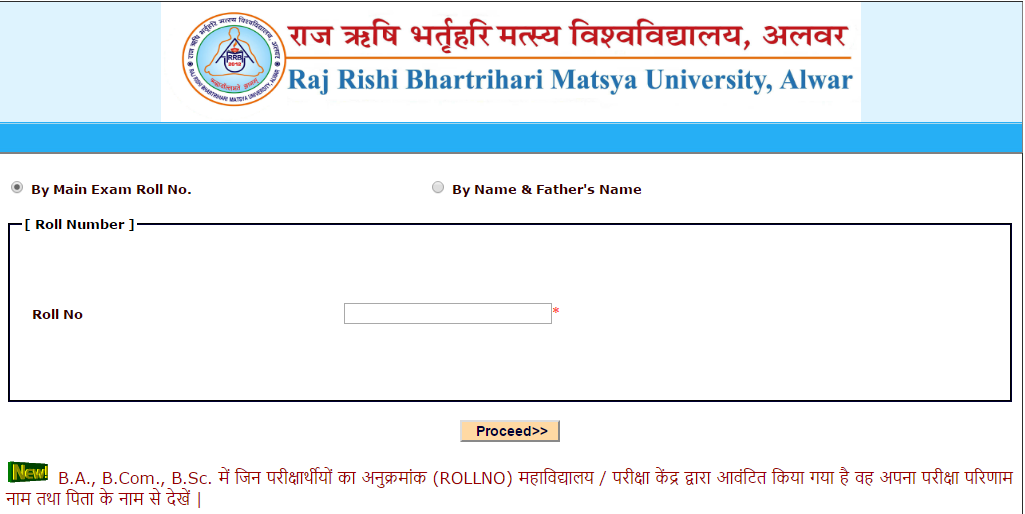 Matsya University BSc 3rd / Final Year Result 2017