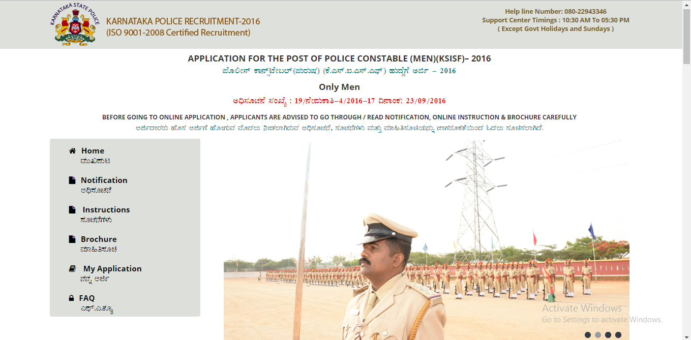 Karnataka Police Admit Card 2017 KSP Constable Exam Date & Hall Ticket
