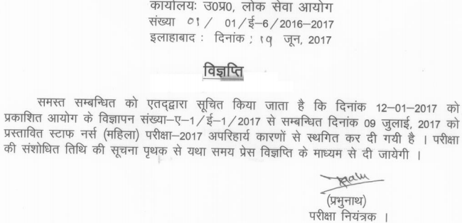 UPPSC Staff Nurse Admit Card 2017