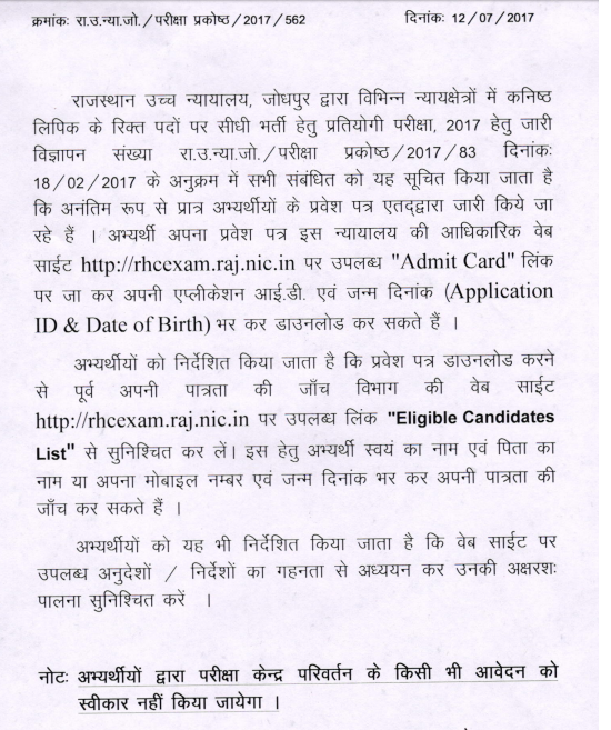 Rajasthan High Court Clerk Admit Card 2017 HCRAJ LDC Hall Ticket @ hcraj.nic.in