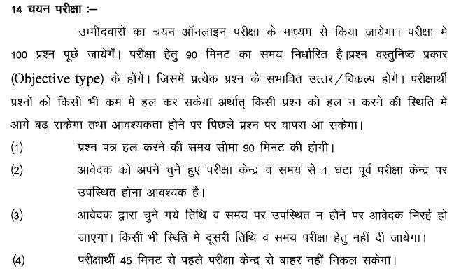 MP Patwari Syllabus Pdf 2017 Download in Hindi MP Vyapam Patwari Exam Pattern