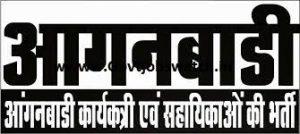 Rajasthan Anganwadi Bharti