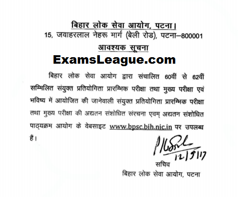 BPSC 64 PT CCE Cut off Marks 2019 Answer Key (*Official) Cutoff