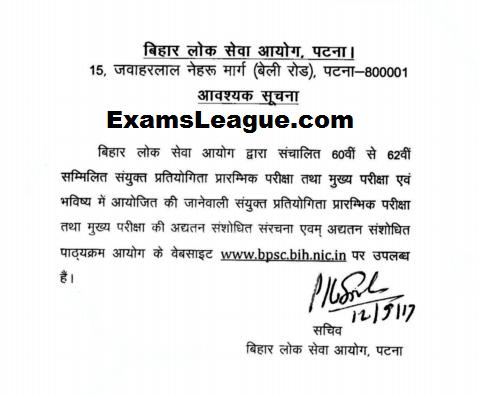 BPSC PT Mains Syllabus Notice