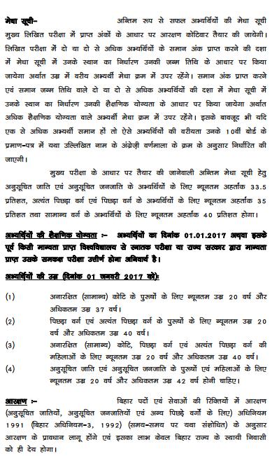 Bihar Police SI Vacancy 2017 1717 Posts Recruitment