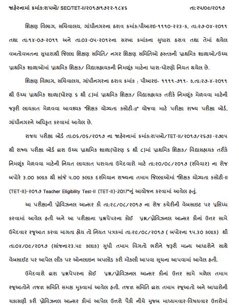 Gujarat TET 2 Result 2017 GSEB TET Cut off Marks Merit List gujarat-education.gov.in/seb/