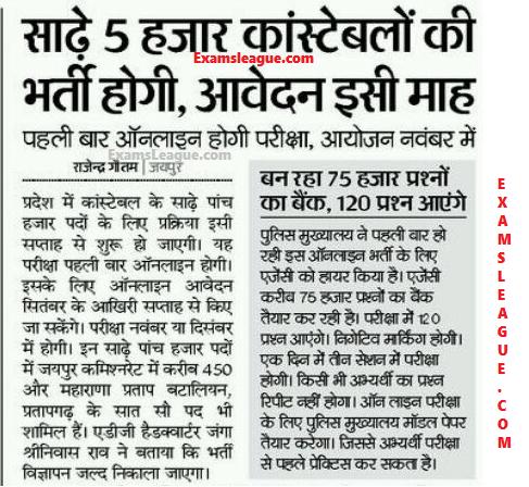 Rajasthan Police Bharti Latest News September 2017
