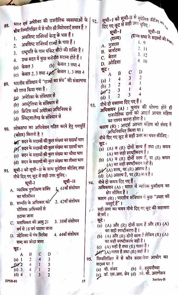 UPPSC PCS Result 2017 Uttar Pradesh PCS Prelims Upper/ Lower Subordinate Cut off Marks