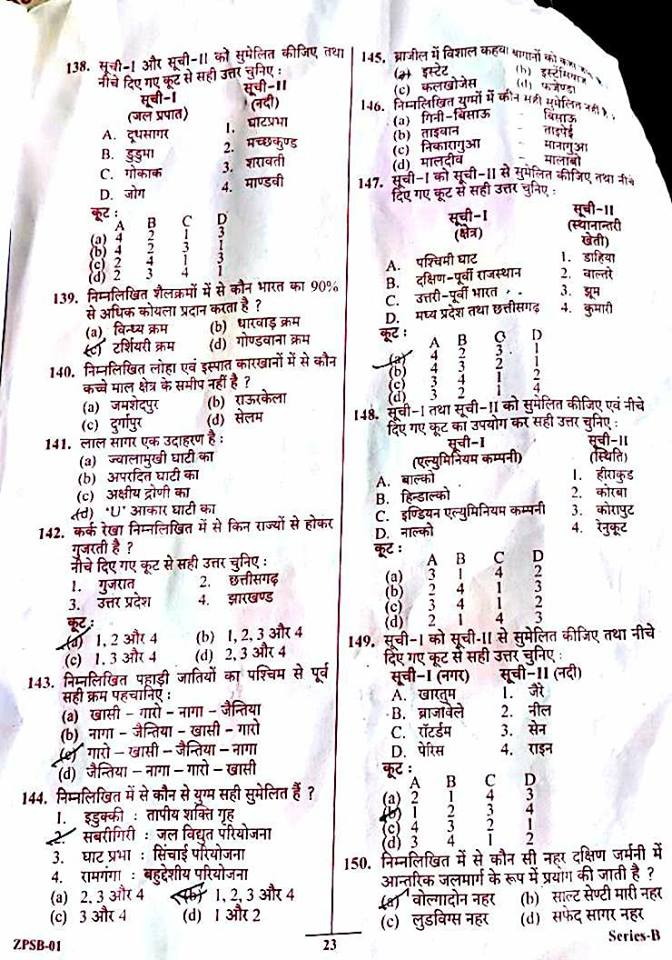UPPSC PCS Pre Answer Key 2017 Upper/ Lower Subordinate Prelims Cut off Marks