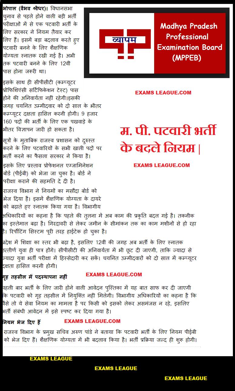 MP Patwari Bharti 2017 - 18 Notification - Newspaper News