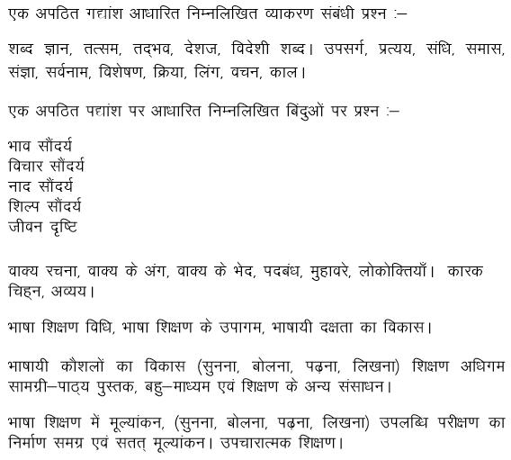 BSER REET Hindi Level 1 & 2 Syllabus 2017