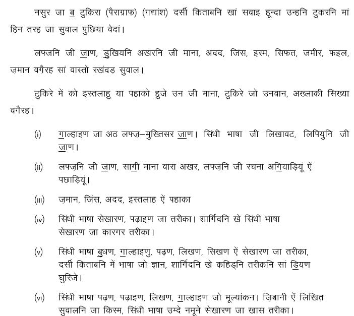 BSER REET Sindhi Level 1 & 2 Syllabus 2017 Pdf Download