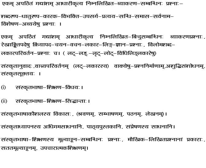 REET Sanskrit Level 1 & 2 Syllabus 2017