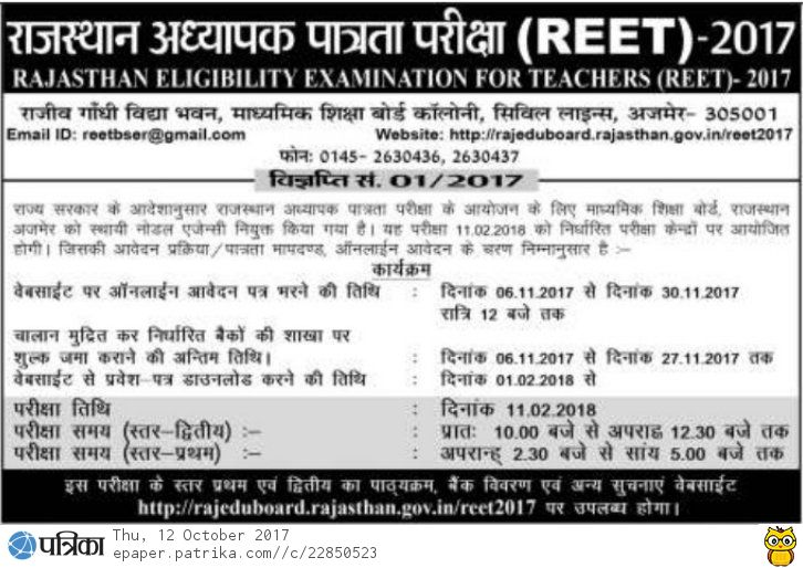 REET 2017 Notification {Vigyapti} Pdf