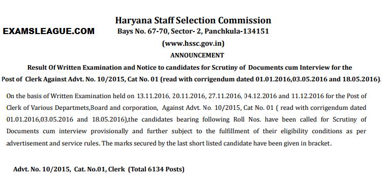 Haryana SSC Clerk Result 2017