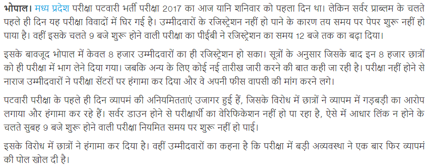 MP Patwari Exam Cancelled 9.12.2017 New Re-Exam Date 2018/ Admit Card