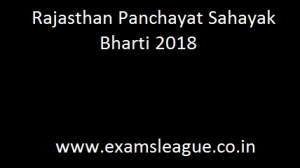 Rajasthan Panchayat Sahayak Bharti