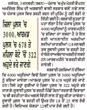Punjab Police Recruitment Latest News