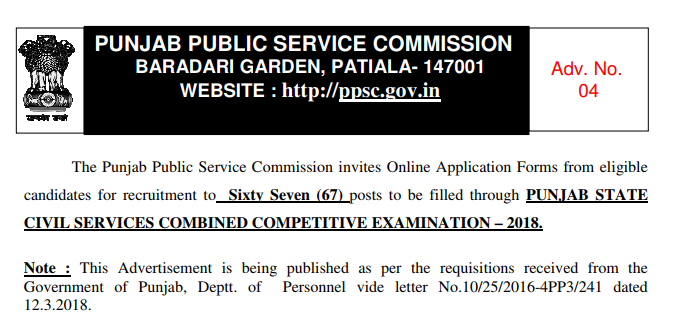 Punjab Civil Service Recruitment 2018