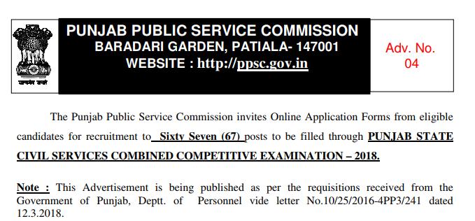 Punjab Civil Service Recruitment 2018