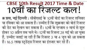 cbse 10 result 2019 expected date