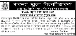 Nalanda Open University BA, B.Com, B.Sc Online Exam Form