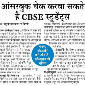 CBSE 12th Revaluation Result 2019