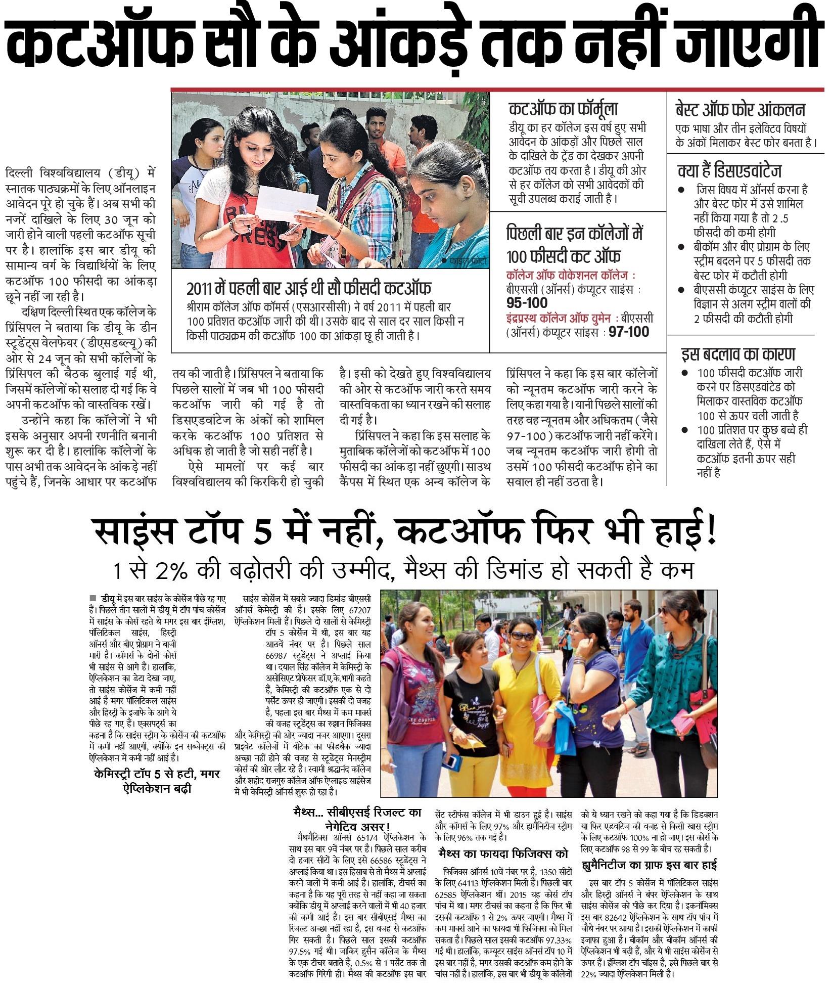 Hindu College 1st Cut off