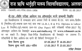 Matsya University B.Ed. 1st Year Result 2019