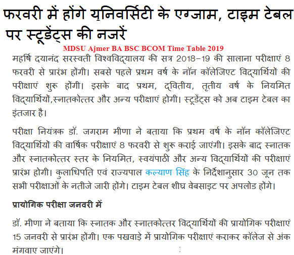 MDSU MCOM Final Year Admit Card 2019