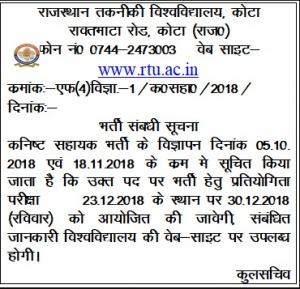 RTU Junior Assistant Admit Card 2019 | LDC Exam Date