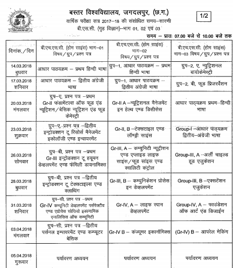 Baster University BA Time Table 2019