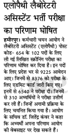 HP Lab Assistant Result
