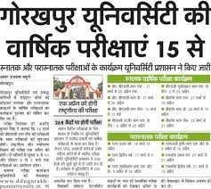 DDU Gorakhpur BA 1st Year Result 2019