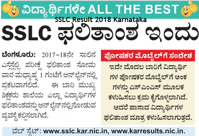 Karnataka IInd PUC Result 2019