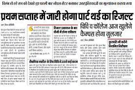 Veer Kunwar Singh University Part 1 Result 2019