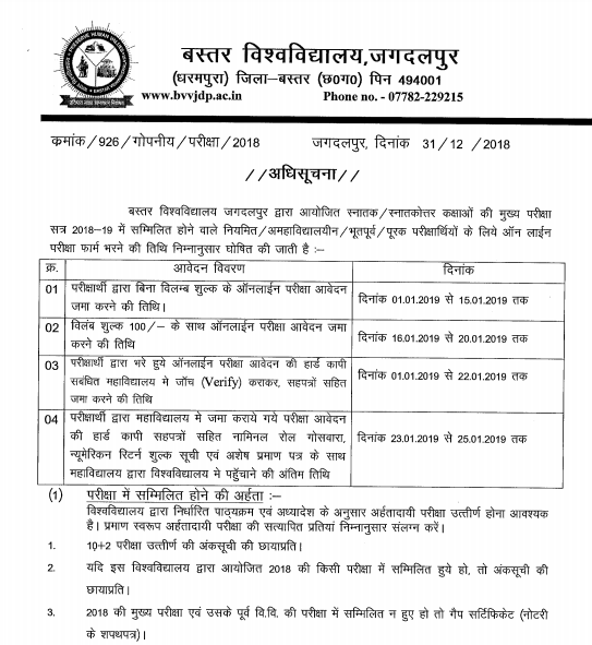 Baster University Revaluation Form 2019